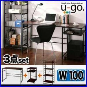 シンプルスリムデザイン 収納付きパソコンデスクセット 【u-go.】ウーゴ/3点セットBタイプ(デスクW100+サイドワゴン+シェルフラック)|increase2