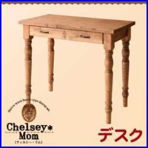 天然木カントリーデザイン家具シリーズ【Chelsey*Mom】チェルシー・マム/デスク|increase2
