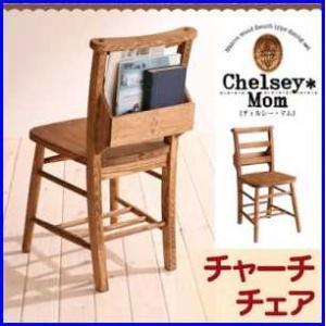 天然木カントリーデザイン家具シリーズ【Chelsey*Mom】チェルシー・マム/チャーチチェア|increase2