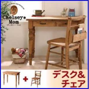 天然木カントリーデザイン家具シリーズ【Chelsey*Mom】チェルシー・マム/デスク&チャーチチェアセット|increase2