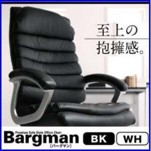 プレミアムソファスタイルオフィスチェア【Bargman】バーグマン|increase2