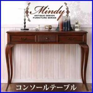 本格アンティークデザイン家具シリーズ【Mindy】ミンディ/コンソールテーブル(デスク)|increase2