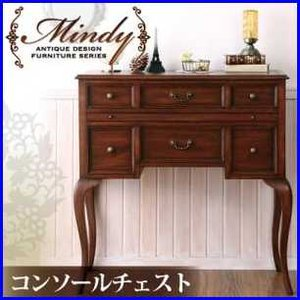 本格アンティークデザイン家具シリーズ【Mindy】ミンディ/コンソールチェスト|increase2