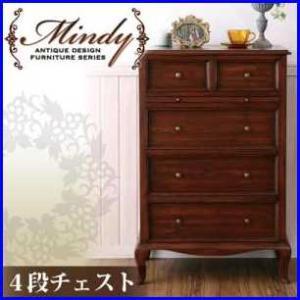 本格アンティークデザイン家具シリーズ【Mindy】ミンディ/4段チェスト|increase2