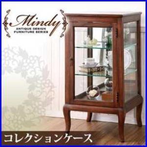 本格アンティークデザイン家具シリーズ【Mindy】ミンディ/コレクションケース|increase2