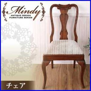 本格アンティークデザイン家具シリーズ【Mindy】ミンディ/クラシックチェア|increase2