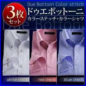 カラーステッチ ドゥエボットーニ ボタンダウンシャツ3枚セット カラー(ホワイト・レッド・ブルーチェック) 【Giorno ジョルノ BType】|increase2