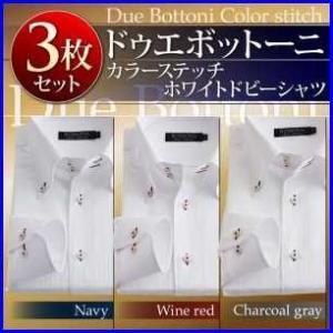 カラーステッチ ドゥエボットーニボタンダウンシャツ3枚セット ホワイト(ワインレッド・ネイビー・チャコールグレーステッチ) 【Notte ノッテ Bタイプ】|increase2
