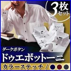 ダークボタン&カラーステッチ ダウンシャツ【ハンドステッチ】3枚セット ホワイト(ネイビー・ワインレッド・チャコールグレーステッチ) 【ジョルノ C】|increase2