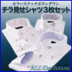 カラーステッチボタンダウン ドゥエボットーニ チラ見せシャツ3枚セット|increase2