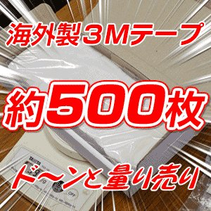 (激安まとめ買い)スリーエム両面テープ(海外製3M Tape・約500枚入り)|increasehair