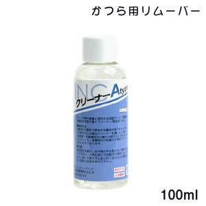 INCクリーナー Aタイプ かつら 除去液 剥離剤|increasehair