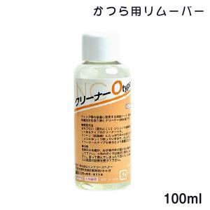 INC-クリーナー O-type(かつら・除光液・剥離剤)|increasehair