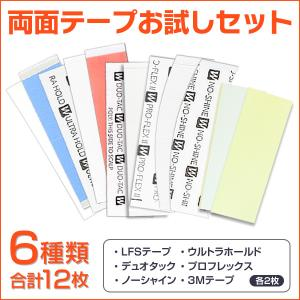 お試しテープセット(6種類の両面テープがそれぞれ2枚入り・合計12枚)|increasehair