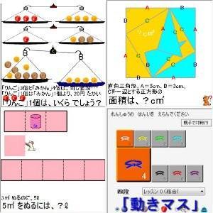 「動きマス」 「四段」ライセンスキー。【言葉で教えない】新感覚 算数ソフト|incucore