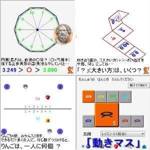 「動きマス」「五段」ライセンスキー。【言葉で教えない】新感覚 算数ソフト|incucore