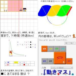 「動きマス」「六段」ライセンスキー。【言葉で教えない】新感覚 算数ソフト|incucore