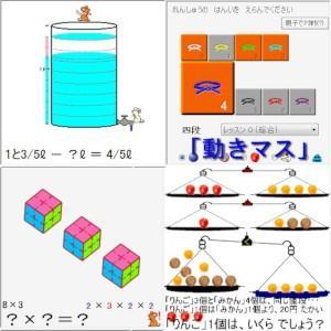 「動きマス」「ニ〜四段」ライセンスキー。【言葉で教えない】新感覚 算数ソフト|incucore