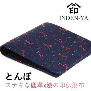 印傳屋 印伝 財布 本革 和柄 なごみ(Nagomi)シリーズ 送料無料 甲州印伝 7517 inden