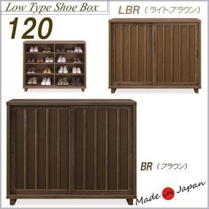 下駄箱 和風 完成品 引き戸 シューズボックス 120 木製 モダン