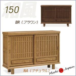 下駄箱 和風 完成品 引き戸 150 シューズボックス 木製 モダン