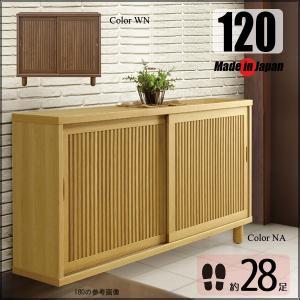 シューズボックス 引き戸 120 おしゃれ 木製 完成品 靴箱 下駄箱 玄関収納 和風 ロータイプ