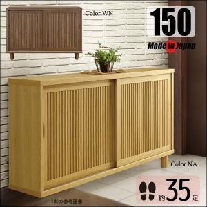 ロータイプ シューズボックス 引き戸 150 おしゃれ 木製 完成品 靴箱 下駄箱 玄関収納 和風