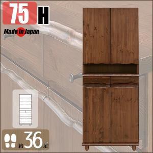 シューズボックス ハイタイプ おしゃれ 収納 75 木製 完成品 北欧 開き戸 下駄箱
