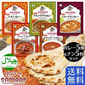 サムラート レトルト カレー 5種 ナン 5枚 食べ比べ セット インドカレー ハラール レトルト食品