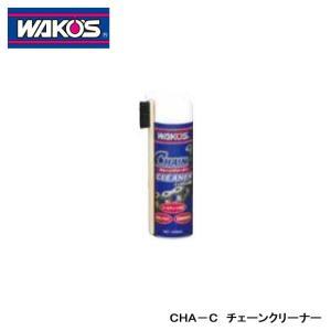 【WAKO'S/ワコーズ】CHA-C 品番:...の関連商品10