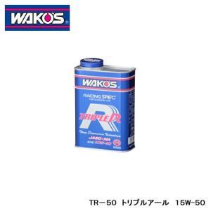 WAKO'S ワコーズ TR-50 品番:E290 トリプルアール 15W-50 1Lの商品画像 ナビ
