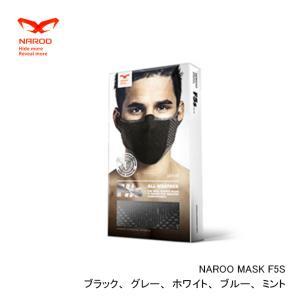 【NAROO MASK/ナルーマスク】 F5S ブラック、グレー、ブルー、ホワイト、ミント