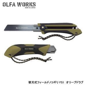 【OLFA WORKS/オルファワークス】 替刃式フィールドノコギリ FS1 オリーブドラブ 品番:...