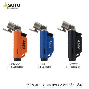 【新富士バーナー】 マイクロトーチ ACTIVE(アクティブ) ブルー 品番:st-486bl