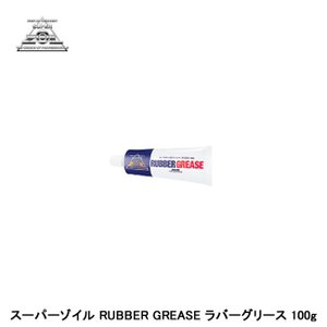【SUPER ZOIL】 スーパーゾイル RUBBER GREASE ラバーグリース 100g 金属...