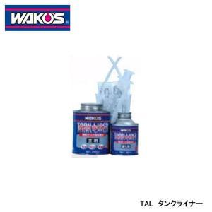 WAKO'S ワコーズ TAL 品番:V470 タイクランナーの商品画像