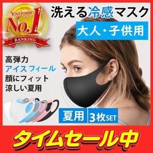 マスク 冷感 夏用マスク 大人用 子供用 5カラー 3枚セット 小さめ 接触冷感 洗える 冷感マスク 繰り返し 涼しい 夏マスク 立体マスク 紫外線 予防の画像