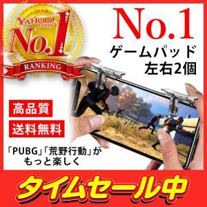 荒野行動 PUBG 射撃ボタン ゲームパッド 左右2個 エイムアシスト スマホ用 ゲームコントローラ...