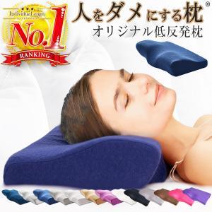 良質な眠りにこだわった形状記憶フォーム枕。 高密度・高反発素材は適度な弾力と沈み具合で肩から頸椎にか...