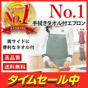 ワイド&ビッグなポケットが付き、お仕事やお家で毎日使うのに最適なシンプルで可愛いエプロン! 両サイド...