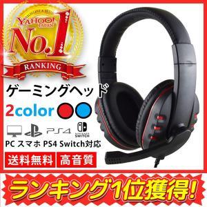 ゲーミングヘッドセット ヘッドホン PS4 スイッチ PC 高音質 3.5mm コネクタ 軽量耐久 ...