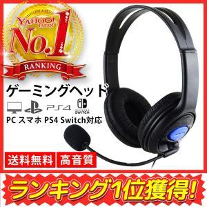 ヘッドホン 有線 高音質 ゲーミングヘッドセット ヘッドホン PS4 スイッチ PC 高音質 コネク...