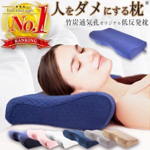 枕 まくら 肩こり 首が痛い おすすめ ストレートネック 竹炭 安眠枕 低反発枕 快眠枕 いびき人間...