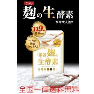「商品情報」■うるおいの里 ■雑穀麹の生酵素 1袋(60粒入 約30日分) ■内容量 1袋(60粒)...