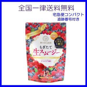 【商品名】もぎたて生スムージー ダイエットサプリメント  【メーカー】ジェイフロンティア 酵水素32...