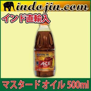 マスタード・オイル Mustard Oil (Kacchi Ghani) [500 ml]
