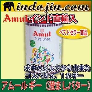ギー ピュア アムール [1L] 1缶 澄ましバター オイル Amul Pure Ghee 1L 人気商品 賞味期限2018年10月29日