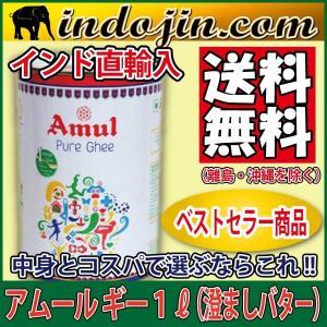 送料無料 限定 ギー ピュア アムール [1L] 1缶 澄ましバター オイル Amul Pure G...