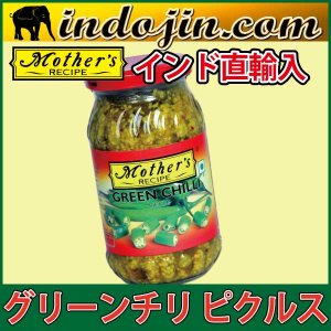 Mothers Green Chilli Pickle : マザーズ・グリーンチリ・ピクルズ[300 gm]