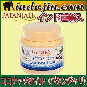 Patanjali :ココナッツ ・ オイル Coconut...
